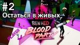 Остаться в живых Ben and Ed - Blood Party #2