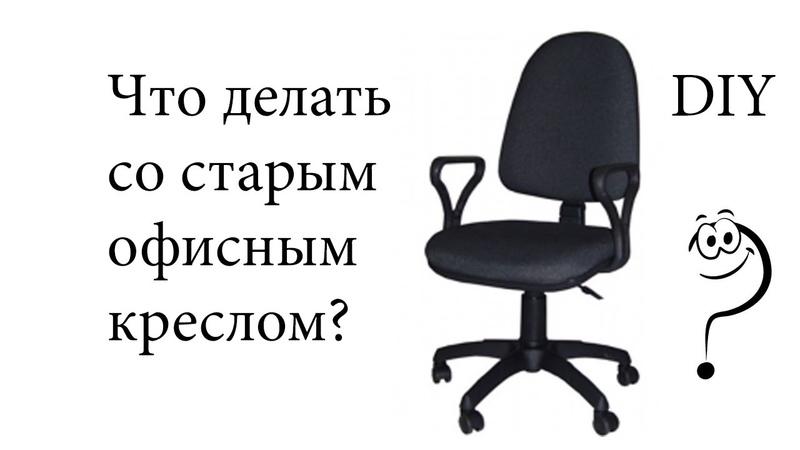 Что делать со старым офисным креслом Перетянуть! DIY Ekaterina Pure