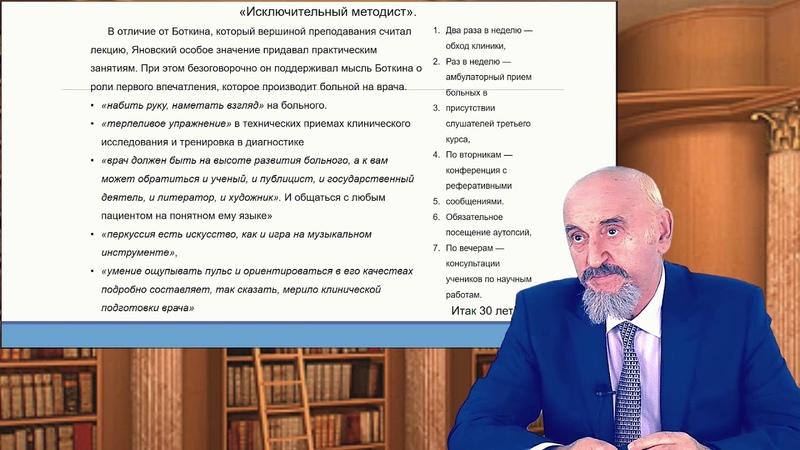 Профессор Вёрткин А Л в образе профессора Яновского М В