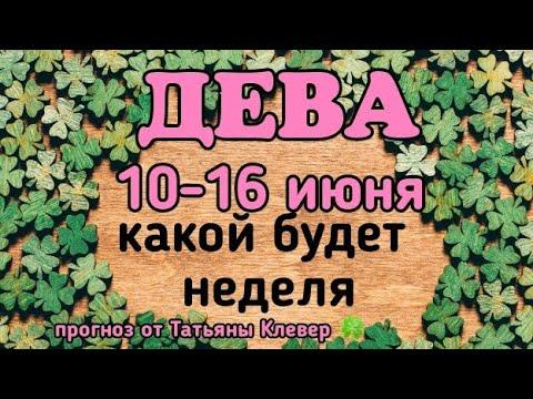 ДЕВА (10 - 16 июня). Таро прогноз. taroprognoz 2019.