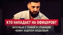 Кто нападает на офицеров? Интервью с главой ассоциации «Воин» Андреем Жидковым