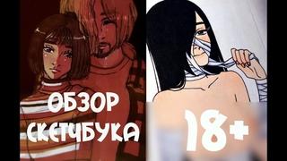 Снова обзор и голые девочки (18+)   SKETCHBOOK TOUR (18+)