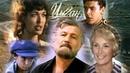 х/ф Цыган и Возвращение Будулая (1979 - 1985гг) HD