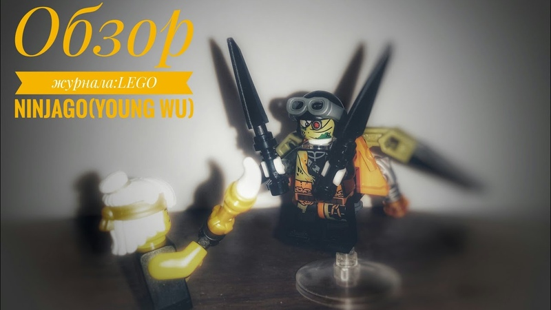 Обзор журнала «Lego Ninjago (Young Wu)»