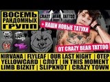 Crazy Bear Tattoo - Nirvana Flyleaf Our Last Night Yellowcard Слот In This Moment Otep