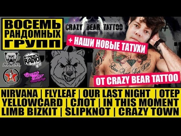 Crazy Bear Tattoo - Nirvana | Flyleaf | Our Last Night | Yellowcard | Слот | In This Moment | Otep