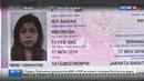 Новости на Россия 24 Подозреваемый в причастности к убийству Ким Чен Нама оказался экспертом в области химии