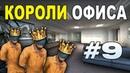 CS:GO КОРОЛИ ОФИСА | ГДЕ АВП? | Немецкий КС | ДЕД МОРОЗ В КС (выпуск 9)