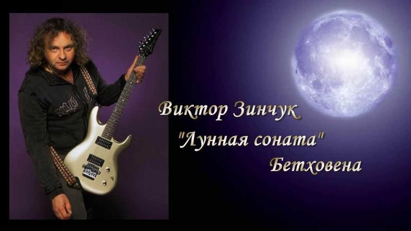 Виктор Зинчук - Лунная соната Бетховена.