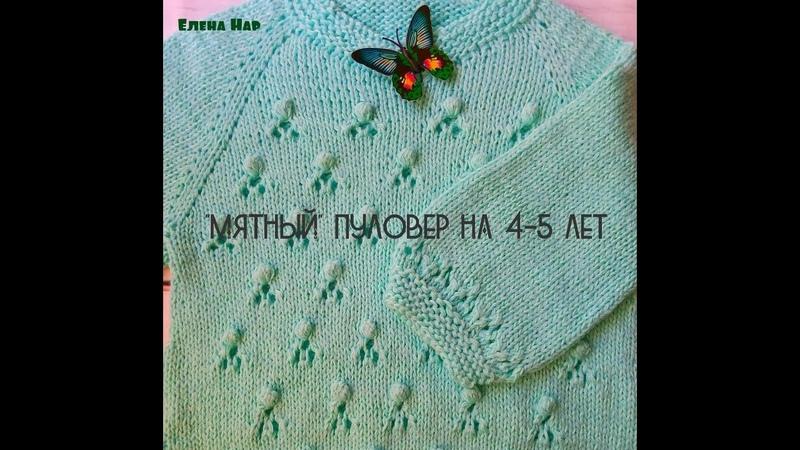 Пуловер Мятный на 4 5 лет Мастер класс Начало How to knit a raglan