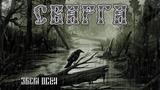 Svarga - Звери Осени