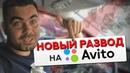 Срочно Новая схема развода на задаток на Avito! Смотреть всем!