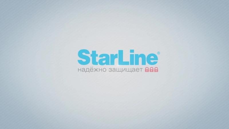 Умное приложение StarLine Телематика