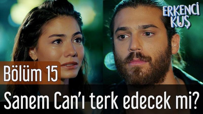 Erkenci Kuş 15. Bölüm - Sanem Can'ı Terk Edecek mi?