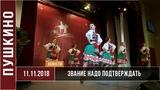 Россияночка- народный ансамбль.