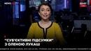 Новые лица в украинской политике: хорошо или плохо? – Субъективные итоги с Еленой Лукаш 24.06.19