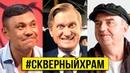 ПАРАД ЛИЗОБЛЮДОВ! Шахрин, Дзю, Рожков о протестах в Екатеринбурге