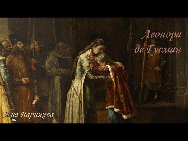Фаворитки Леонора де Гусман 1310 1351