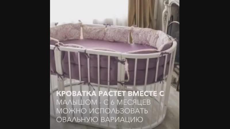 Круглая кроватка-трансформер