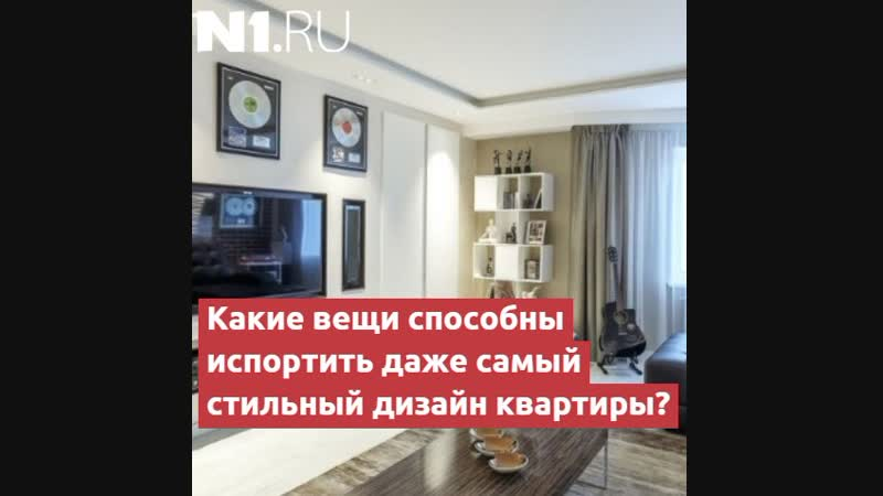 Что портит интерьер квартиры в Перми