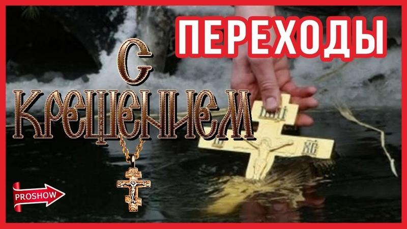 С КРЕЩЕНИЕМ ПЕРЕХОДЫ PROSHOW PRODUCER