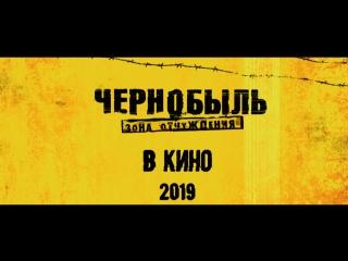 Чернобыль в КИНО! | Comic Con Russia
