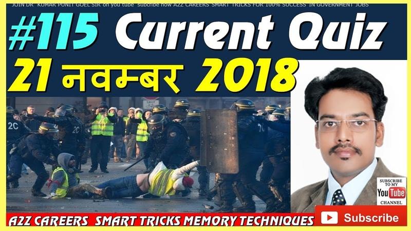 115 Current Quiz 21 November 2018 for ssc cglupscibps porailway alp cbt2 in hindi
