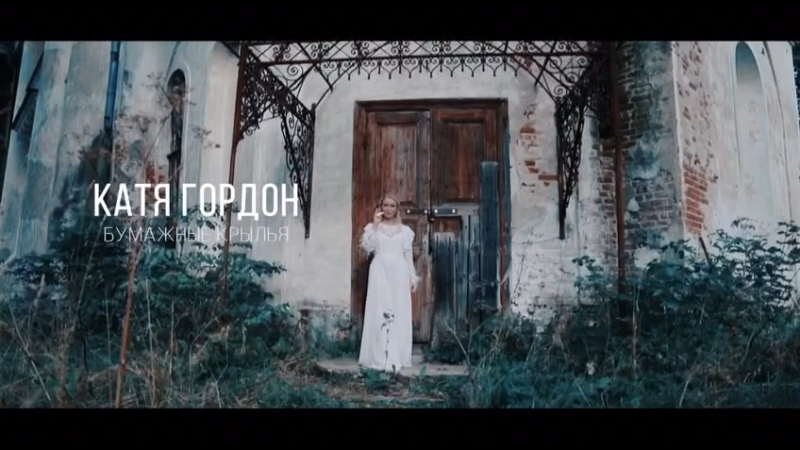 Тизер Клипа для Кати Гордон *Бумажные крылья* от VikaBlanco