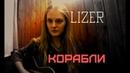 LIZER - Корабли (cover by Niradi)