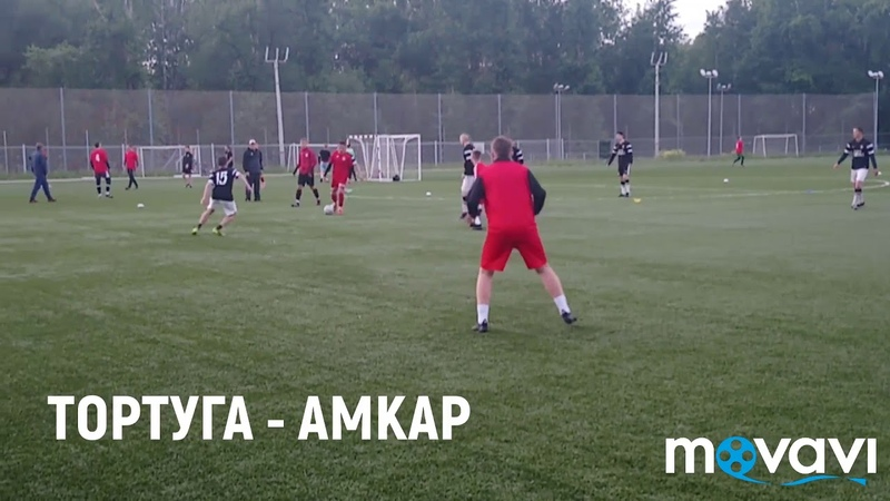 Тортуга АМКАР 2 лига группа Б