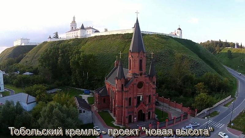 Тобольский кремль и Абалакский монастырь Тюменская область