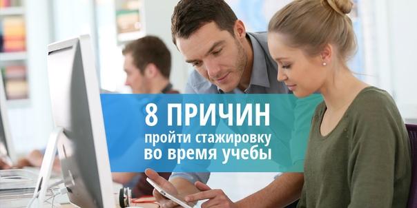8 причин пройти стажировку во время учебы