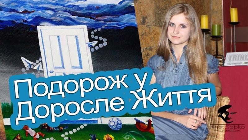 Подорож у Доросле життя! Огляд картини Анет Собко . Галерея 30 с.
