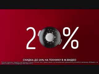 Скидки 20% в М.Видео до 11 февраля