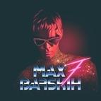 Макс Барских альбом 7