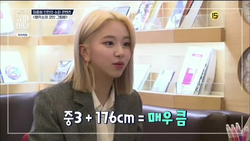 Chaeyoung What is your worry Guy My height CY Height What is your current height Gu