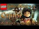 LIVE LEGO Властелин колец Lord of the Rings - Часть 3