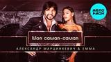 Александр Марцинкевич &amp ЕММА - Моя самая самая (Single 2019)