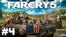 Far Cry 5. Прохождение. Часть 4. Разбежавшиеся стадо. Воздушный налет. Очищение.