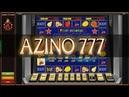 Крупный выигрыш в казино АЗИНО 777 ТРИ ТОПОРА Игра Fruit Cocktail