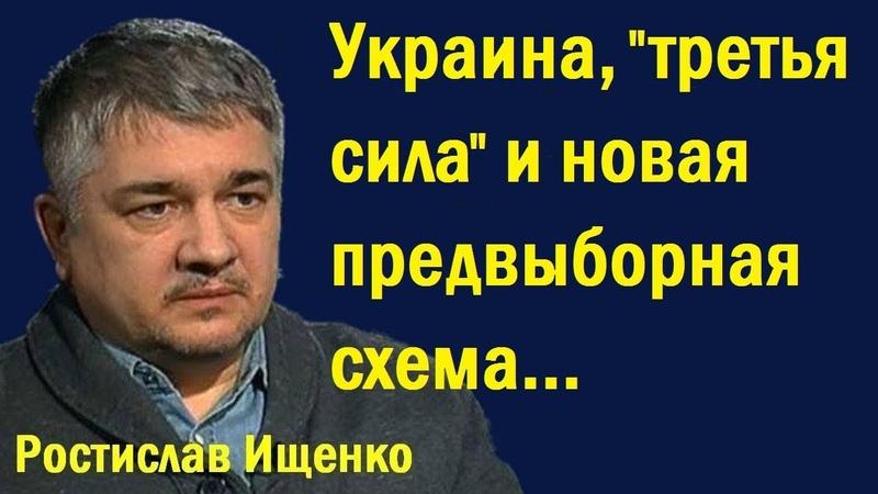 Украина, третья сила и новая предвыборная схема... - Ростислав Ищенко (18.01.19 г.)