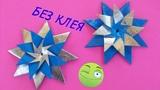 Поделки в Школу Садик Быстро Просто Без Клея. Оригами Звезда Из Бумаги На Елку Декор