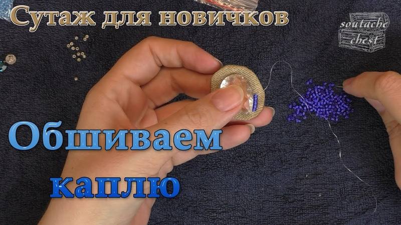 Обшиваем страз капля бисером. ПРИНЦИП. We sheathe a rhinestone a drop beads
