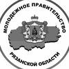 Молодежное правительство Рязанской области