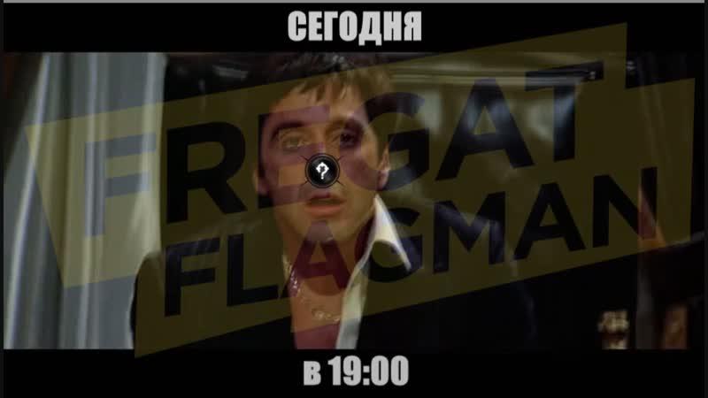 ИГРА МАФИЯ ФРЕГАТ ФЛАГМАН 2018 10 22