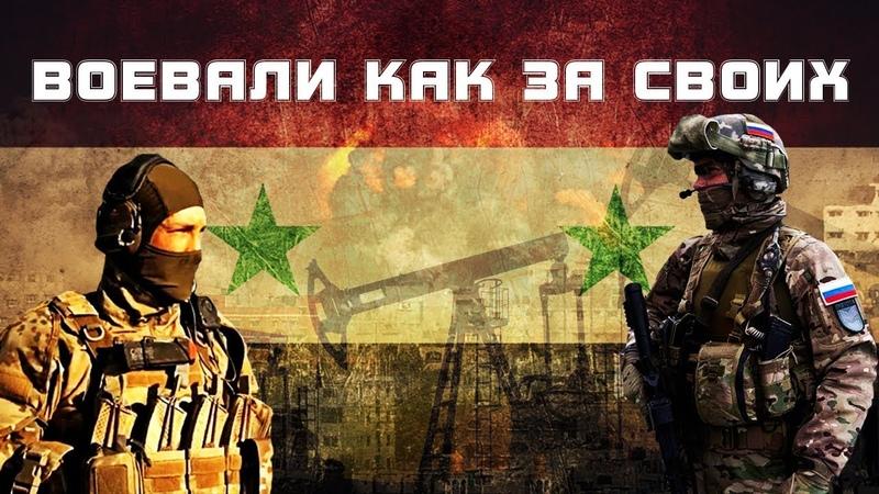 Как русские воюют в Сирии. Враг в панике