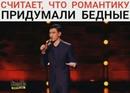 """Stand up Комик on Instagram """"Нурлан Сабуров - считает, что романтику придумали бедные... Ставьте ❤, подписывайтесь на @stand_up_komik и делитесь..."""