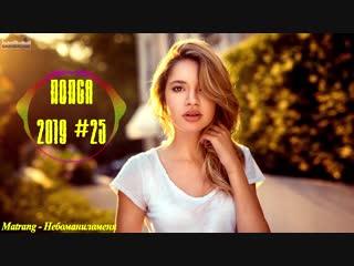 🇷🇺 Попса 2019 🔊 Русская Музыка 2019 Новинки 🔊 Russische Musik 🔊 Песни Музика 2019 #25   MaxiMusic