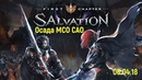 Lineage II Salvation Airin Осада МСО САО против Всех
