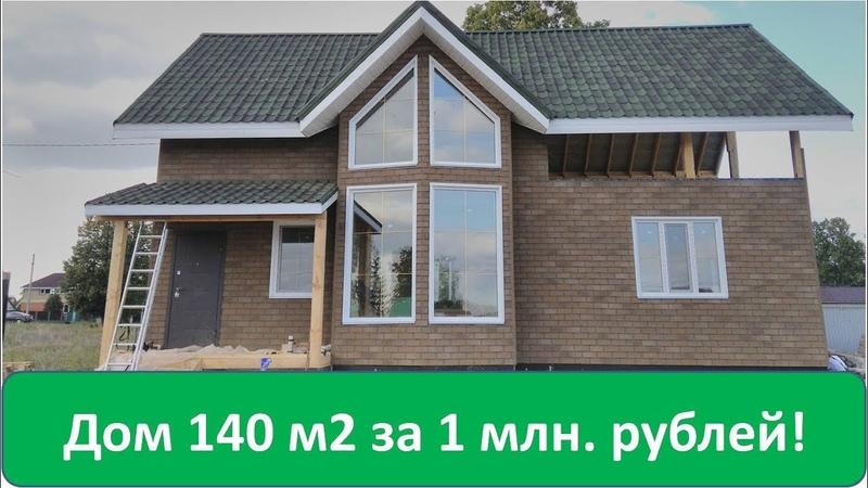 Дом моей мечты 140 м2 за 1 млн. рублей | Пошаговая инструкция